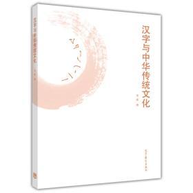 清仓处理! 汉字与中华传统文化李索9787040399363高等教育出版社