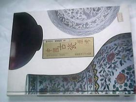 中国古瓷滙考