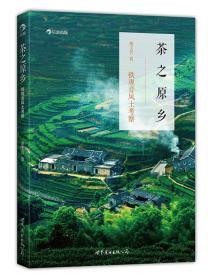 茶之原乡:铁观音风土考察