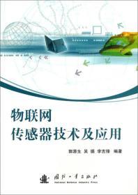 物联网中的传感器技术及应用