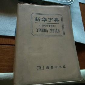 新华字典1992年重排版两本