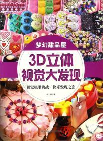 梦幻甜品屋/3D立体视觉大发现