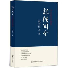 谈往阅今:中共党史访谈录