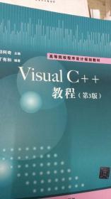 Visual C++教程·第3版/高等院校程序设计规划教材