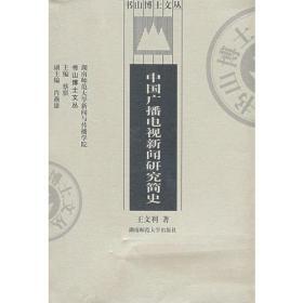 中国广播电视新闻研究简史