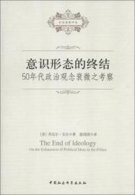 意识形态的终结:50年代政治观念衰微之考察