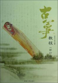古筝教程 李庆丰李伟 安徽人民出版社 2005年07月01日 9787212026370