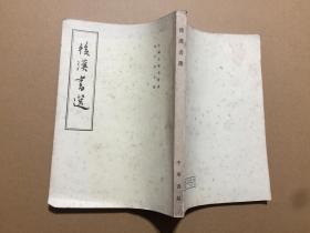 后汉书选 中华书局  79年一版二印 私藏