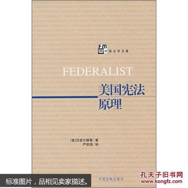 美国宪法原理