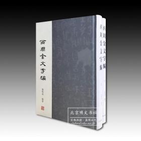 《西周金文字编》(全二册)