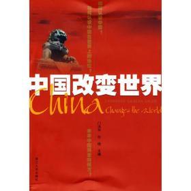 中国改变世界