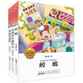 张之路儿童文学自选精品集(全3册)安徽少儿张之路9787539769219