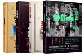 【正版现货】 全4册 梦游症调查报告1+2+3+4 精装 心理学书籍梦游症/方洋著