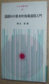 日文原版书 国语科の基本的指导过程入门  <明治図书新书62>