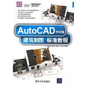 AutoCAD中文版建筑制图标准教程