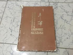 丰碑  邓小平故居陈列馆  8开