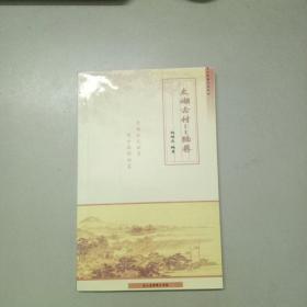 太湖古村-陆巷