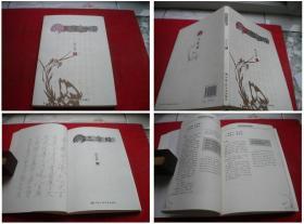 《新三字经》,16开高占祥著,人民大学2008.5出版,6047号,图书
