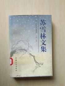 苏雪林文集 第二卷