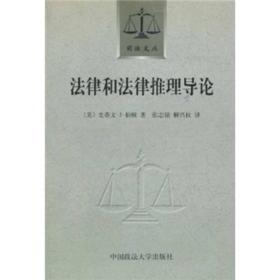 法律和法律推理導論