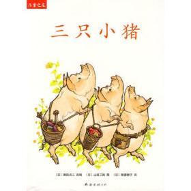 """""""儿童之友""""系列:三只小猪"""