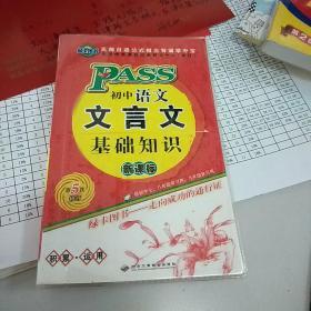 新课标 初中语文文言文基础知识