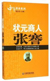 状元商人-张謇(塑封)