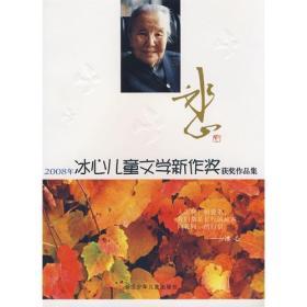 2008年冰心儿童文学新作奖获奖作品集