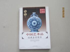 中国艺术品收藏鉴赏图录  陶瓷叁
