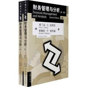 财务管理与分析:第二版