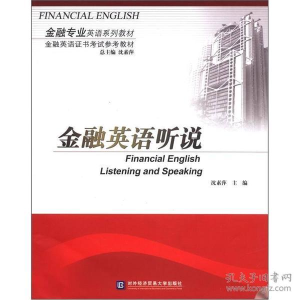 金融英语听说