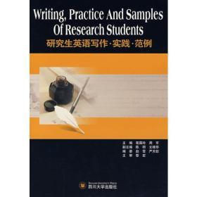研究生英语写作·实践·范例