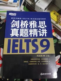 新东方雅思(IELTS)考试指定辅导教材:剑桥雅思真题精讲(9)