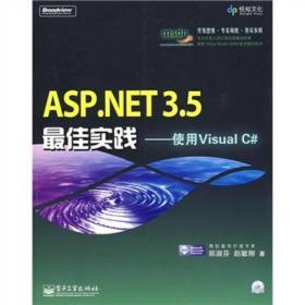 ASP.NET 3.5最佳实践