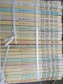 新华文摘(1983年、1984年、1987年,1988,1993,1994,1995,1996、1997、1998年、1999年、2000年)12年144本合售