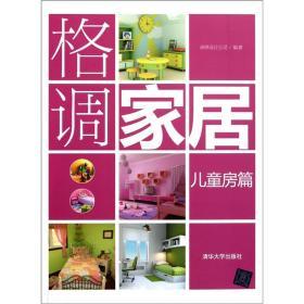 格调家居:儿童房篇 谛绎设计公司 清华大学出版社 9787302258193