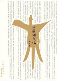 中国酒文化丛谈