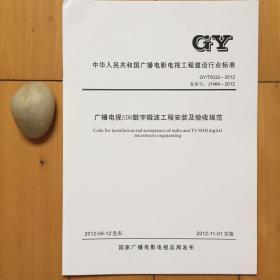 gy/t5032-2012广播电视SDH数字微波工程安装及验收规范