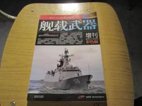 舰载武器 增刊 彩色版