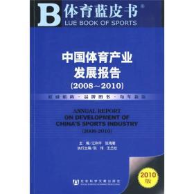 体育蓝皮书:中国体育产业发展报告(2008-2010)(2010版)