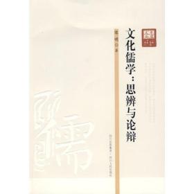 文化儒学:思辨与论辩[正版]