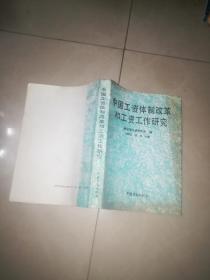 中国工资体制改革和工资工作研究     劳动部工资研究所编