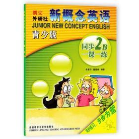 9787560089386/新概念英语青少版同步一课一练.2B