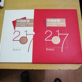 2017年邮票年册 带册子(数量有限, 售完为止) 中国邮政总公司发行 包括千里江山图、中国恐龙小版票, 以及丁酉年赠送版及小本票
