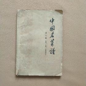 中国名菜谱 第十辑 (福建 江西 安徽名菜点)  1962年新一版一印 内页品好