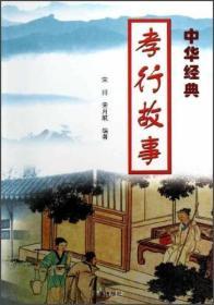 中华经典孝行故事