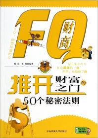 FQ财商:推开财富之门的50个秘密法则