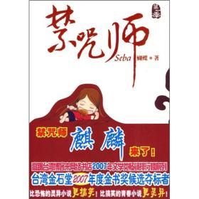 禁咒师 蝴蝶 新世界出版社9787802285309