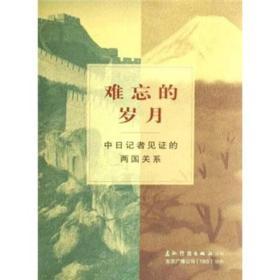 难忘的岁月:中日记者见证的两国关系(中文版)