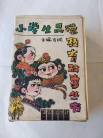 小学生品德教育故事丛书(全八册)